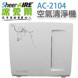 SheerAIRE全能型空氣清淨機(AC-2104)