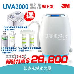 3M UVA3000 紫外線殺菌淨水器(廚下型)