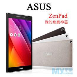 ASUS ZenPad 8.0 (Z380KL) 16G八核心平板