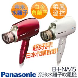 國際牌 奈米水離子吹風機 EH-NA45