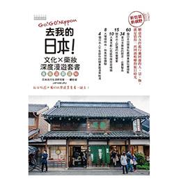 去我的日本:文化 X 藥妝深度漫遊套書