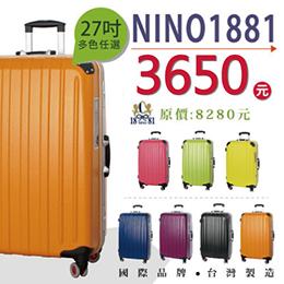 美國NINO1881行李箱 台灣製