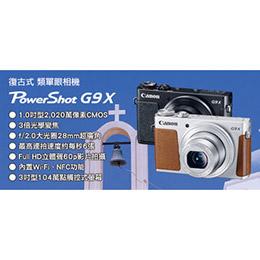 Canon PowerShot G9X 復古式類單眼相機