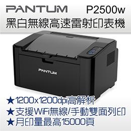 奔圖 P2500W 黑白無線高速雷射