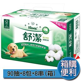 舒潔棉花萃取抽取衛生紙90抽*8包*8串(箱)