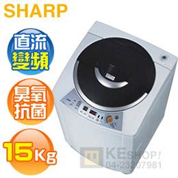 SHARP 15公斤 直流變頻單槽洗衣機