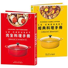 LE CREUSET完全料理手冊+ LE CREUSET經典料理手冊