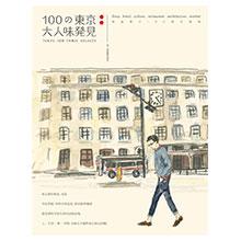 100の東京大人味發見