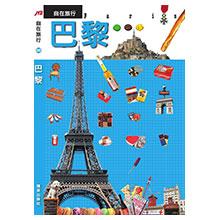 JTB自在旅行09:巴黎