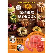 花型蛋糕點心BOOK