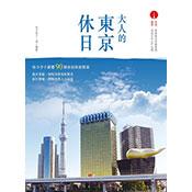 大人的東京休日:哈日杏子嚴選‧90個食宿旅新提案