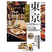 東京餐廳極選:覆面調查最高推薦,213家非吃不可的美食料理