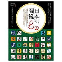 日本酒圖鑑