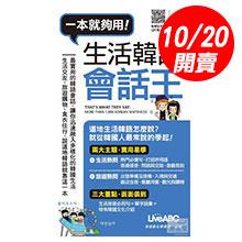 生活韓語會話王(口袋書)【書+1片MP3朗讀光碟】