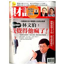 財訊雙週刊 2015/10/8第487期