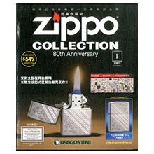 Zippo經典收藏誌 2015/10/13第1期