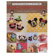 超可愛迪士尼造型點心製作食譜集