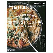 Hanako東京美味餐廳店舖特選專集