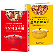 LE CREUSET完全料理手冊(雙書合購版)