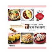 日本人妻邊惠玉教你做家庭幸福料理154道