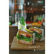 可口美味三明治創意食譜集