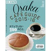 大阪特選咖啡館美味漫遊 2015~2016