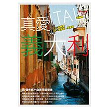 真愛義大利(最新版):27個大城小鎮實用導覽書