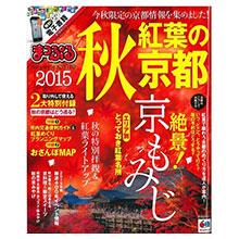 京都秋季賞楓人氣旅遊景點觀光指南 2015