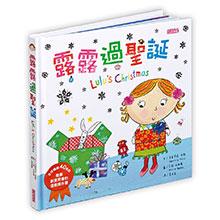 露露過聖誕:發揮創意想像的遊戲操作書