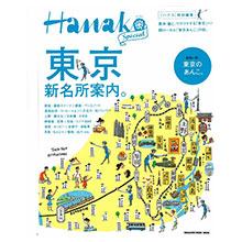 Hanako旅遊情報完全特集:東京新名所案內。