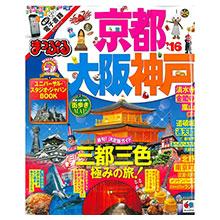 京阪神旅遊最新指南 2016