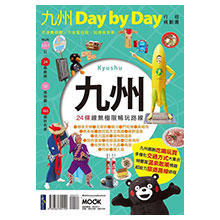 九州day by day行程規劃書