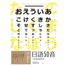 日語50音速成班(2015最新增訂版)