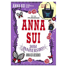 ANNA SUI 20週年紀念時尚特刊