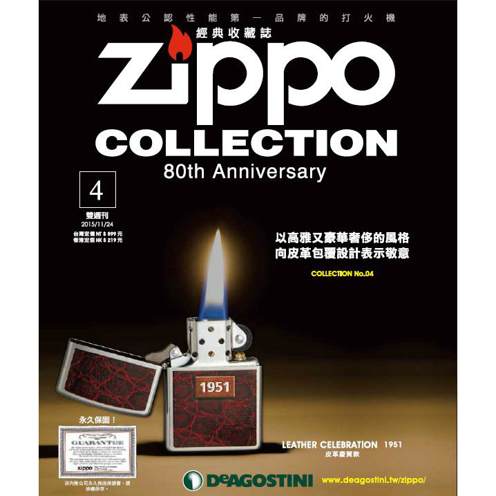 Zippo經典收藏誌 2015/11/24 第四期
