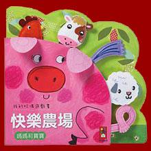 快樂農場-我的玩偶遊戲書 -
