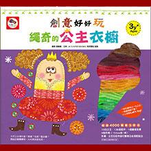 創意好好玩/繩奇的公主衣櫥(創意穿繩遊戲,內附16個造型娃娃+198個組合配件+9色彩繩+1個劇場背景)