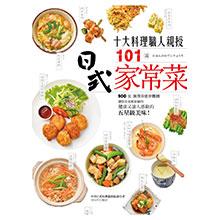 10大料理職人親授101道日式家常菜