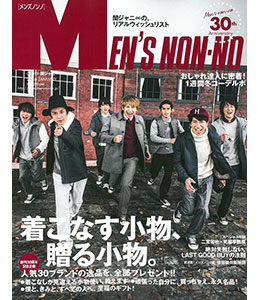 Men`s non-no 1月號/2016