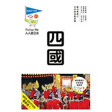 四國(三版)