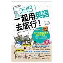 走吧!一起用英語去旅行!