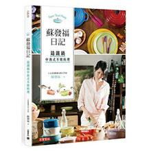 蘇發福日記 - 鑄鐵鍋中西式不敗料理