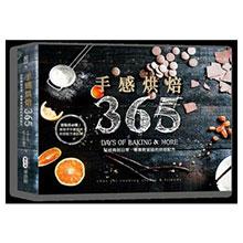 手感烘焙365