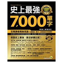 史上最強7,000單字【百萬暢 銷躺著背】(附1MP3)