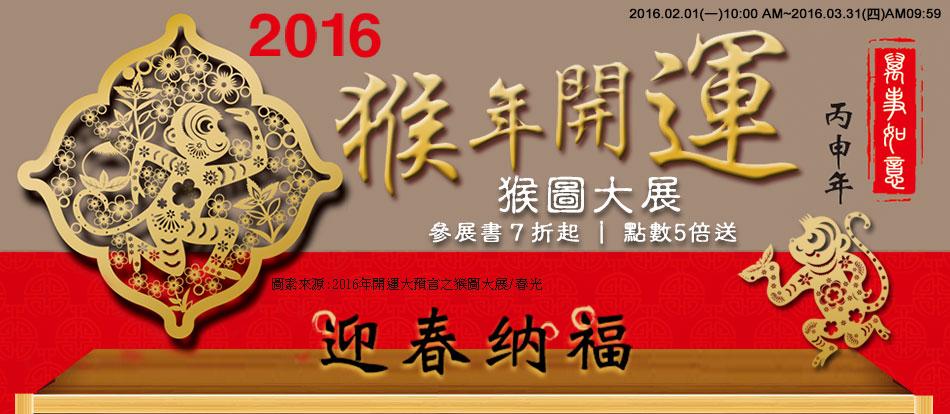 2016猴年開運 猴圖大展