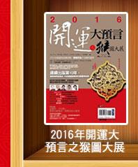 2016年開運大預言之猴圖大展