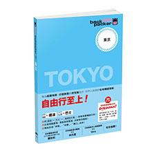 東京 日本鐵道、巴士自由行:背包客系列3