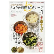 NHK 今日的料理新手 1月號2016