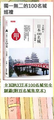卡瓦納X日本100名城完全制霸(附百名城集章本)