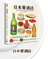 日本餐酒誌
